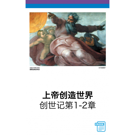 Genesis to Joshua Flashcards in Mandarin (eBook)